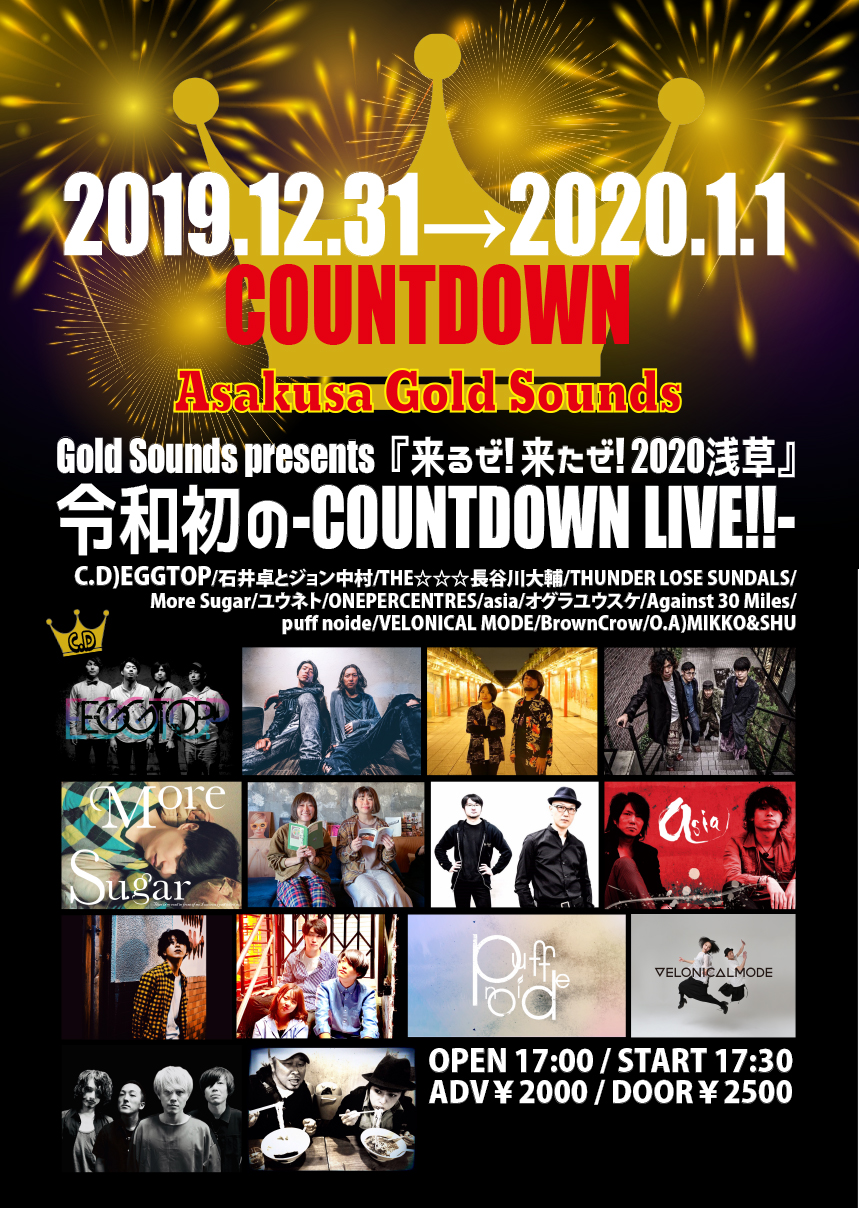 Gold Sounds presents『来るぜ! 来たぜ! 2020浅草』 令和初の-COUNTDOWN LIVE!!-