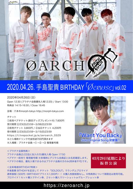 ØCRUISE vol.02 手島聖貴 BIRTHDAY 振替公演