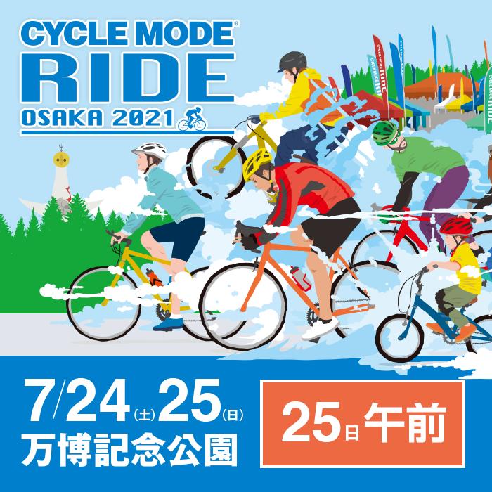 CYCLE MODE RIDE OSAKA 2021 [25日午前券]
