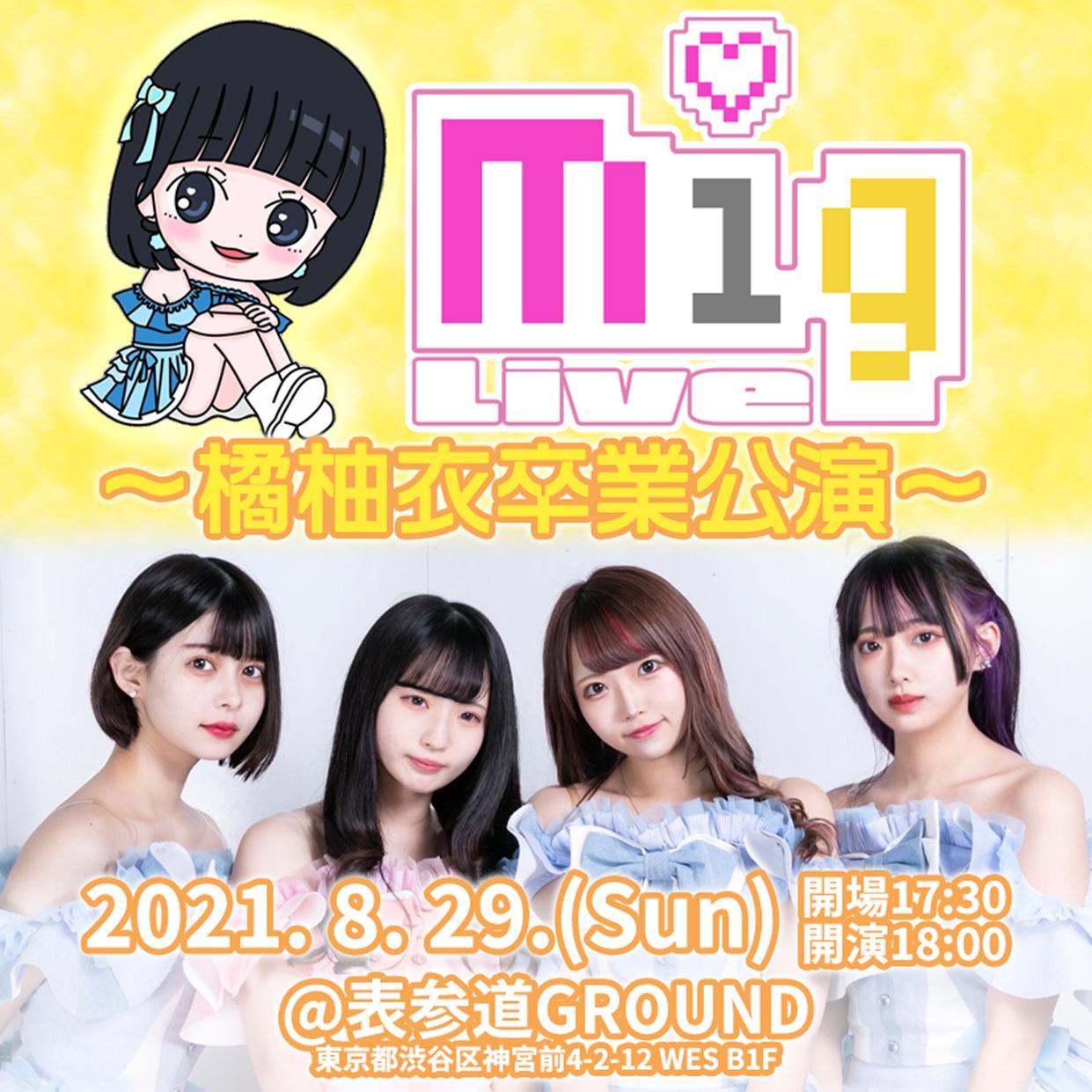 MigLIVE~橘柚衣卒業公演~