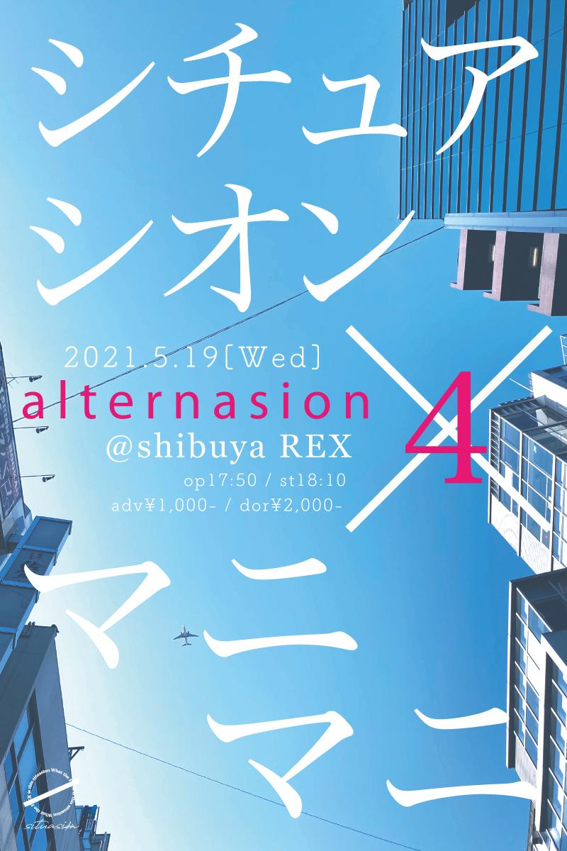 alternasion 4