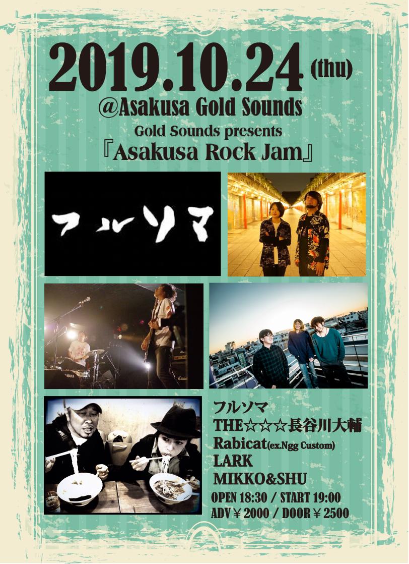 Gold Sounds presents『ASAKUSA ROCK JAM』
