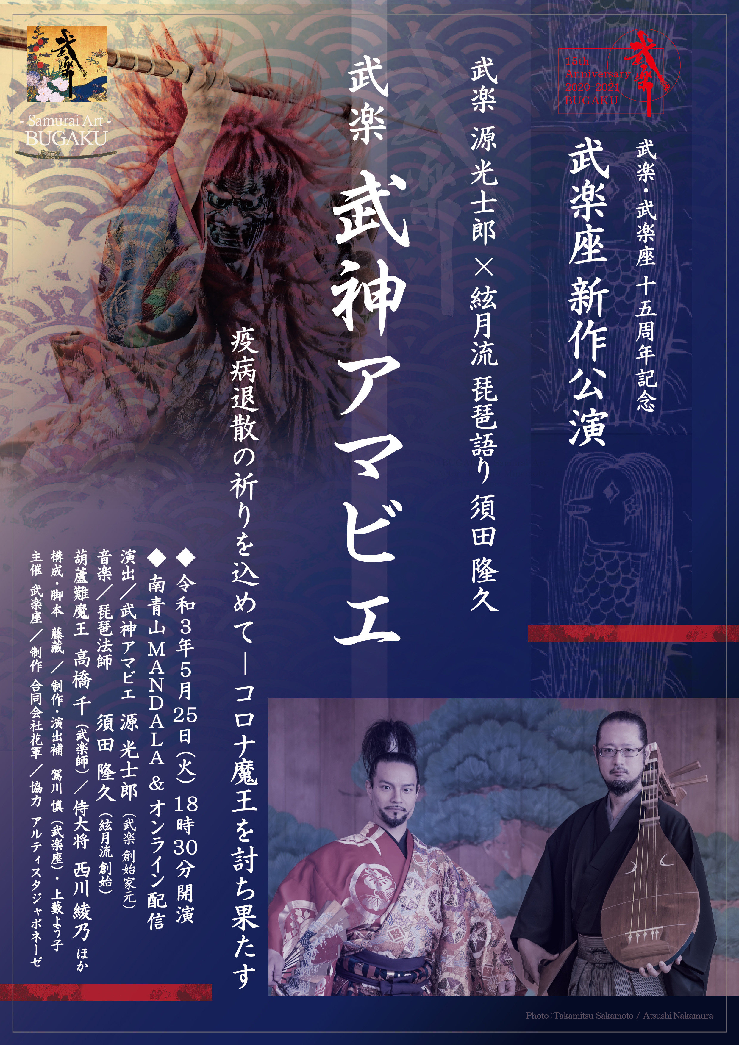 【武楽 BUGAKU】新作公演「武神アマビエ」