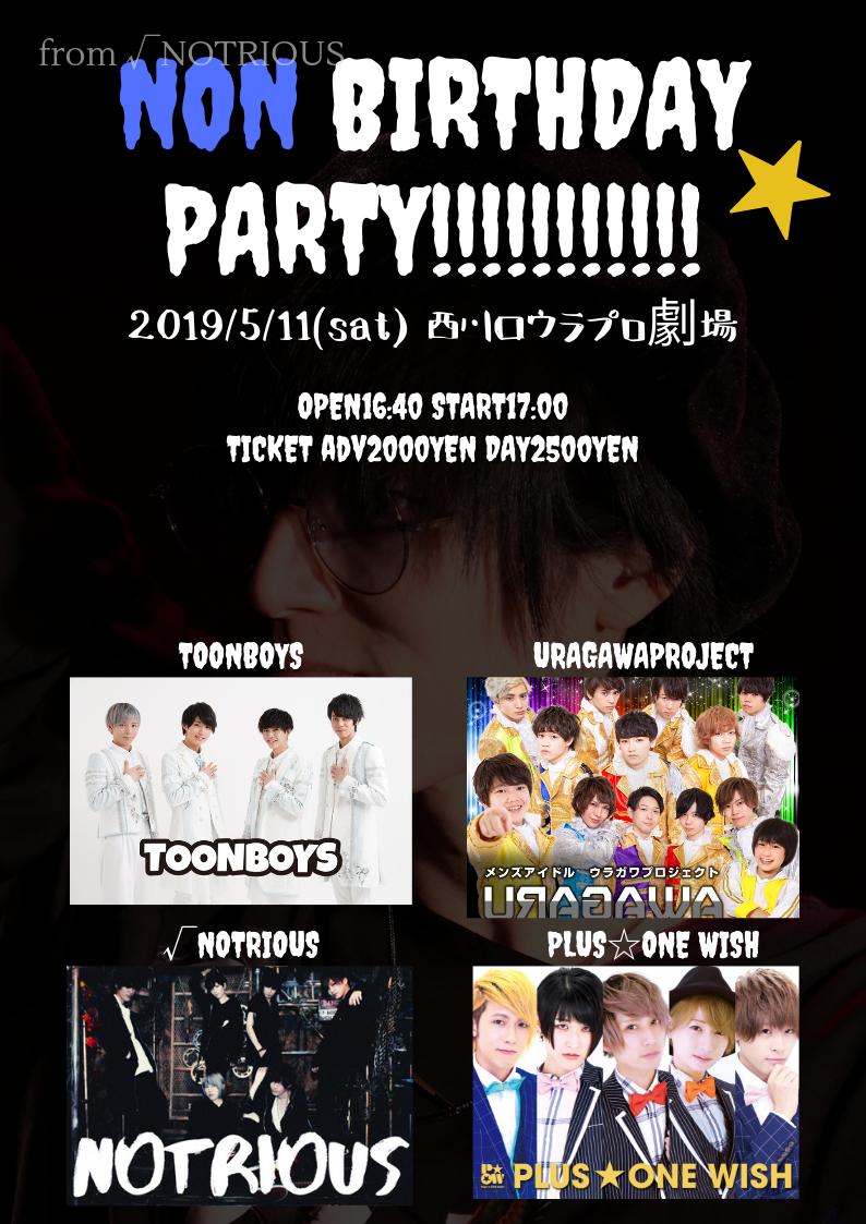 √NOTRIOUSのんBIRTHDAY PARTY!!!!!!!!!!!