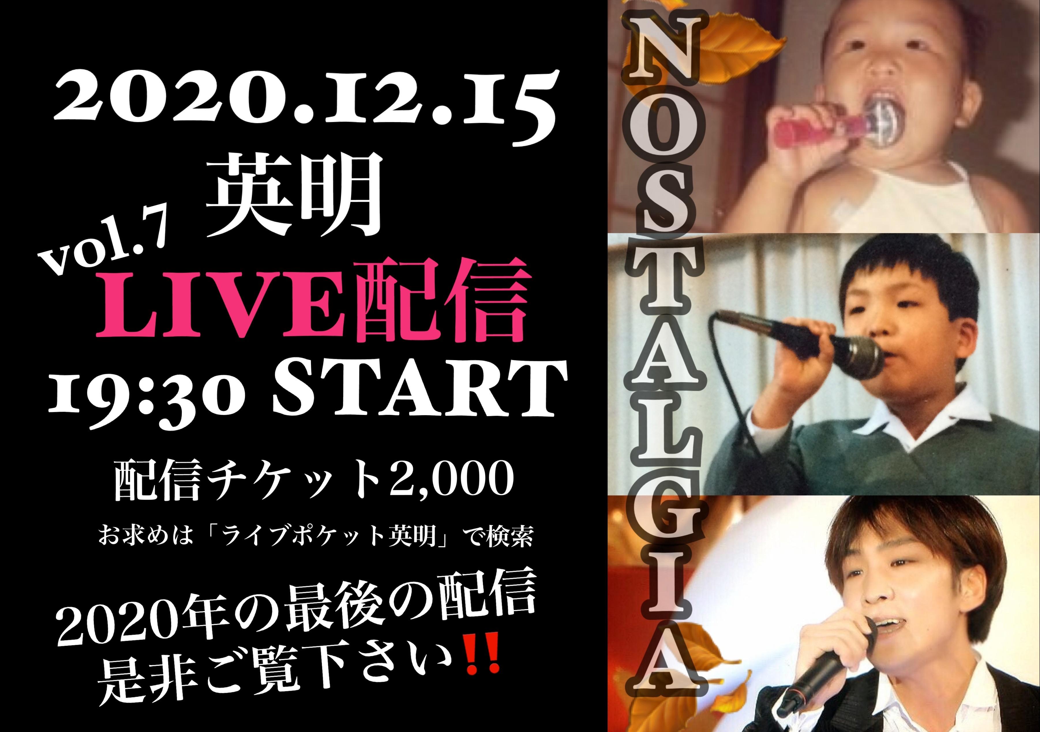 Coverlist 英明 Special LIVE Stream Vol.7