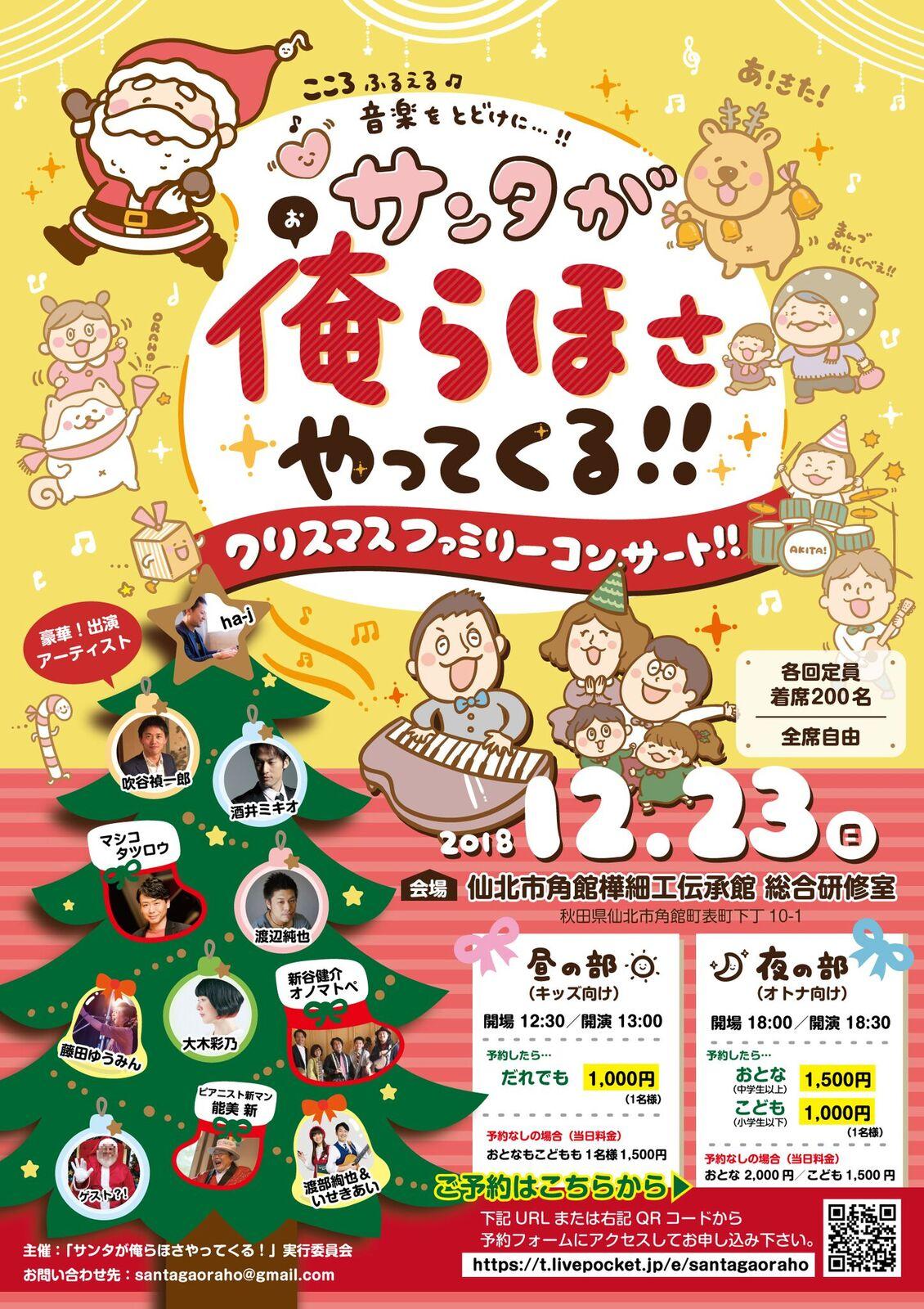 サンタが俺らほさやってくる! ~クリスマスファミリーコンサート~