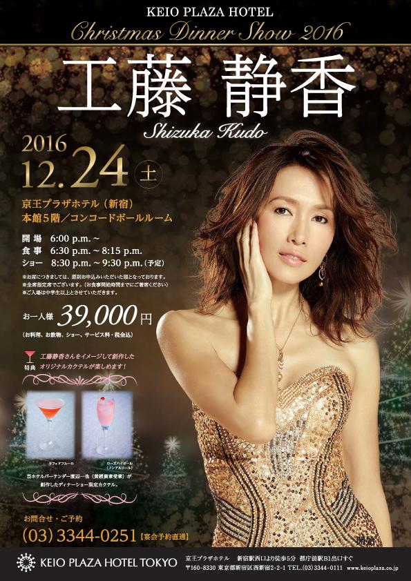 工藤 静香 ディナー ショー 2014