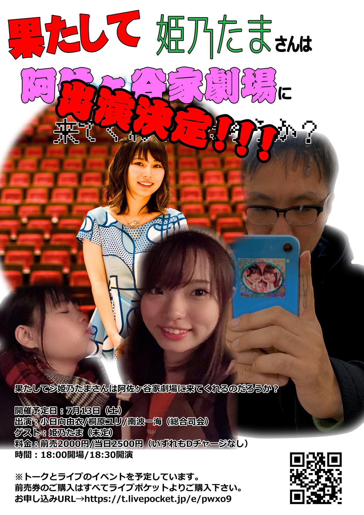 果たして姫乃たまさんは阿佐ヶ谷家劇場に来てくれるのだろうか?