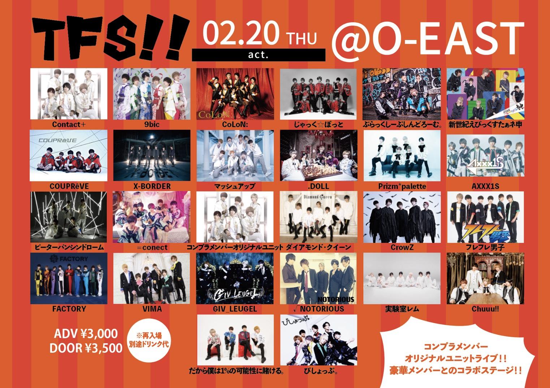 TFS!!@O-EAST