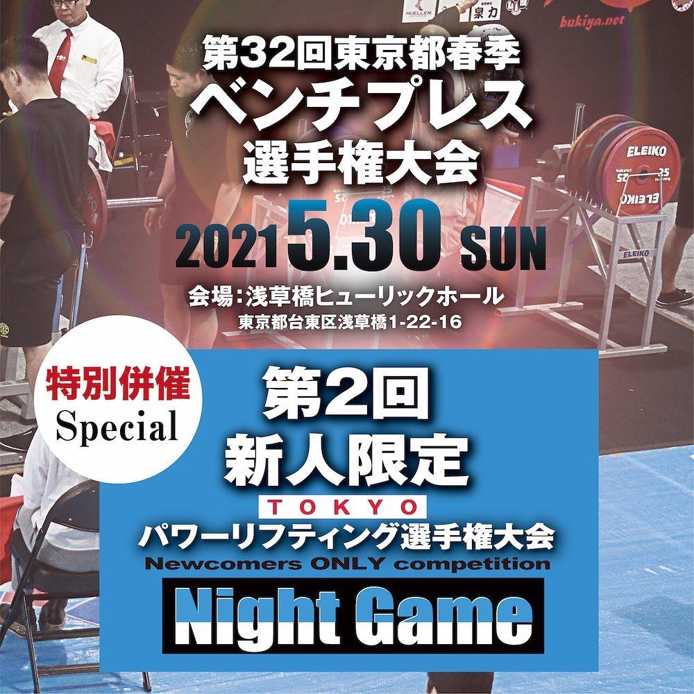 第32回東京都春季ベンチプレス&第2回新人限定TOKYOパワーリフティング選手権チケット