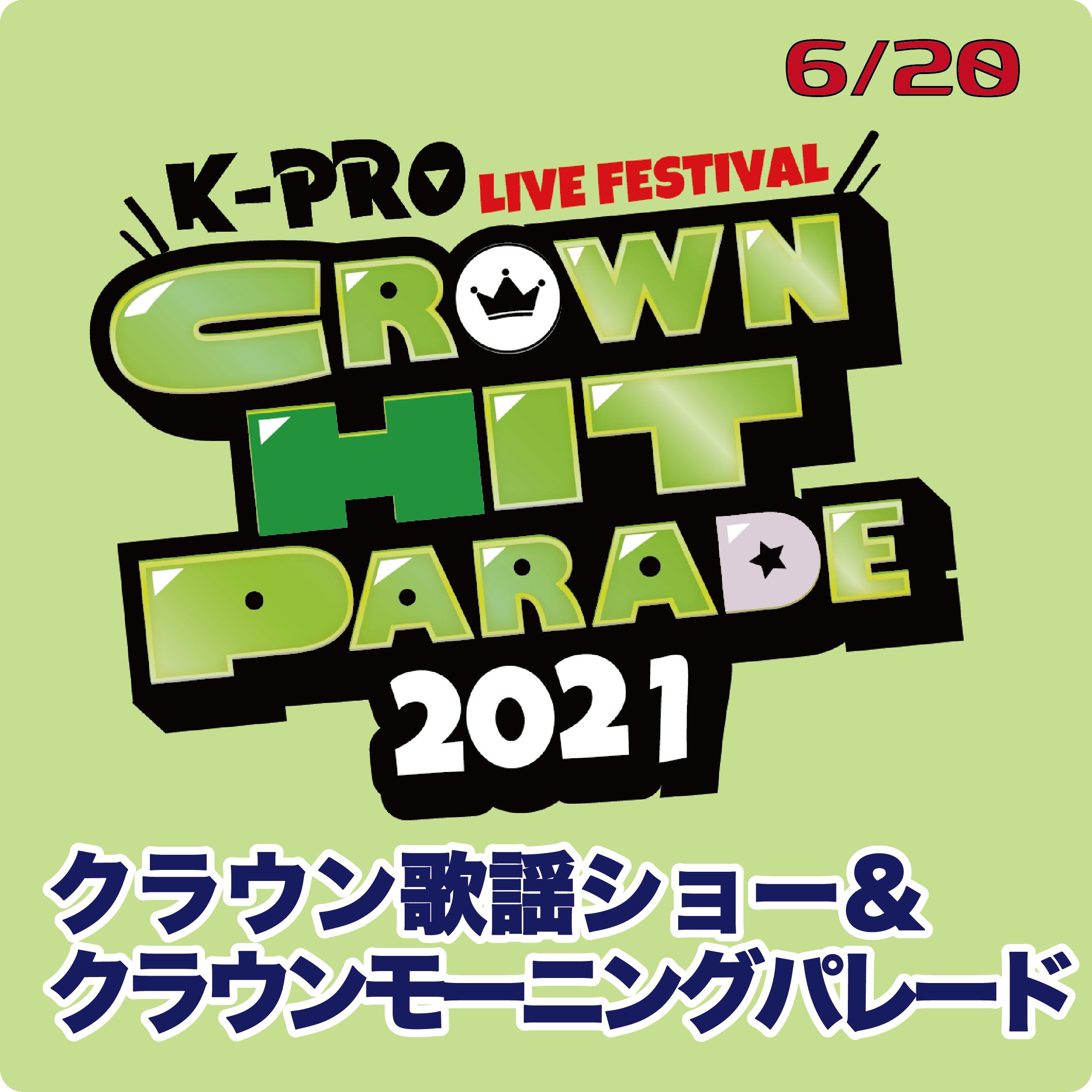 【6/20】クラウン歌謡ショー&クラウンモーニングパレード