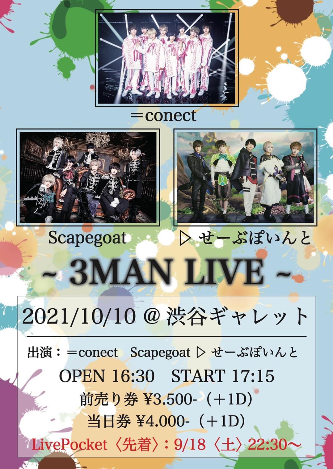 『=conect×Scapegoat×▷ せーぶぽいんと 3MAN LIVE』