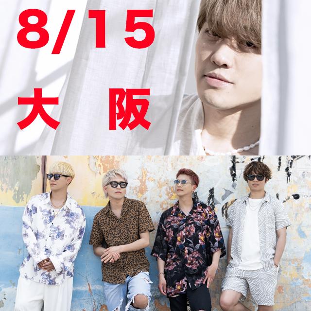 【8/15 大阪】吉田広大×DREAM MAKER 2MAN TOUR 2021 -Good Luck Dream-