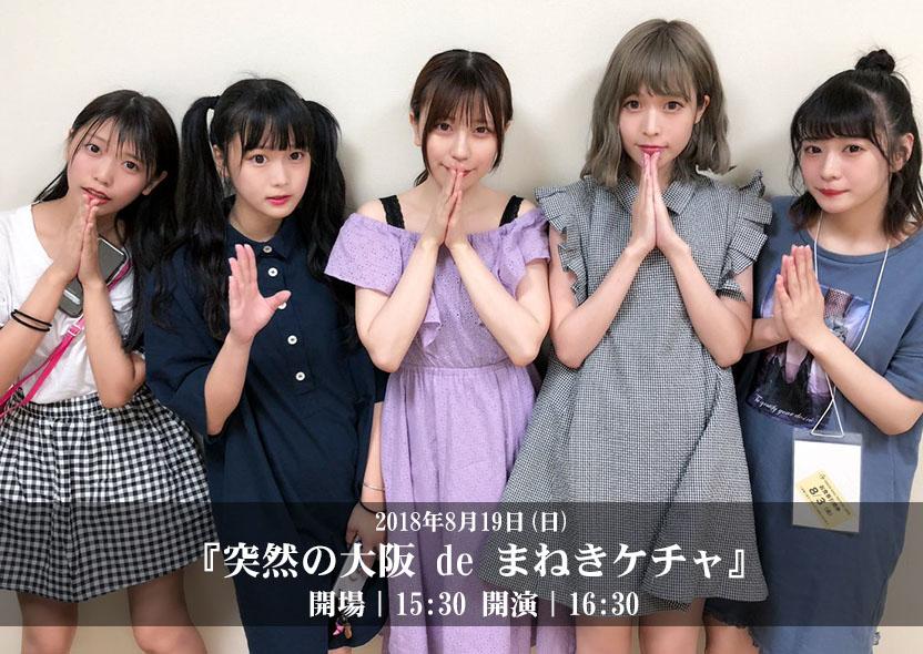 2018年8月19日(日) 『突然の大阪 de まねきケチャ』開催決定!