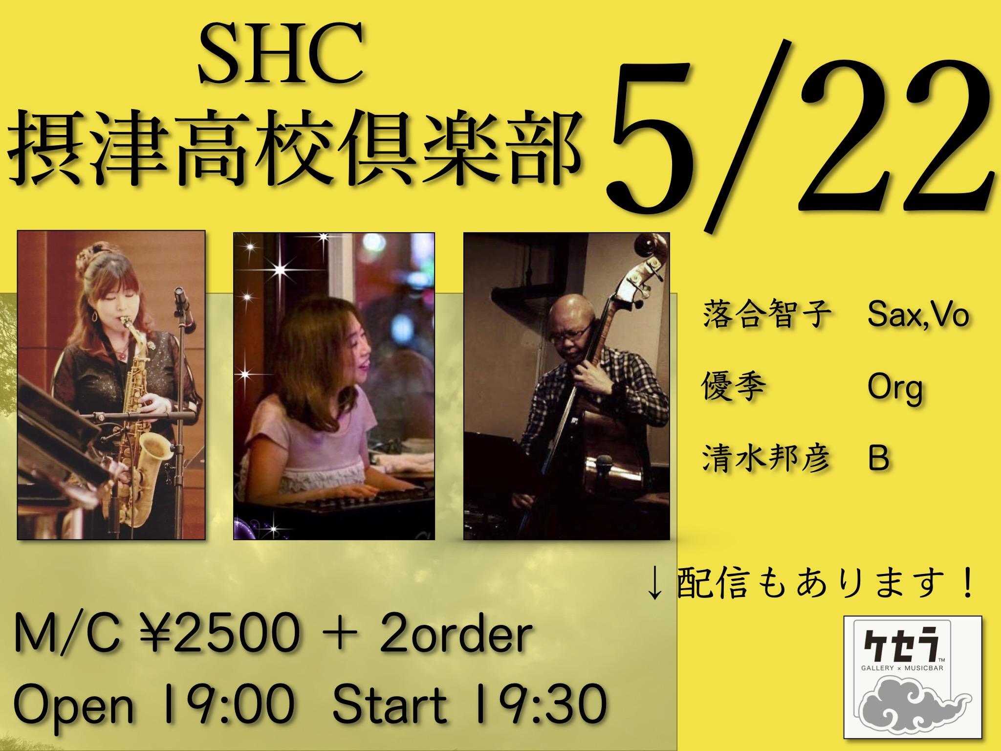 5/22 SHC 摂津高校倶楽部 ※緊急事態宣言に伴い開始時間が変更になりました。