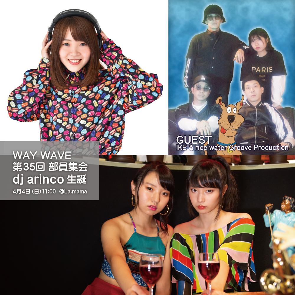 WAY WAVE 第35回 部員集会~dj arinco生誕~
