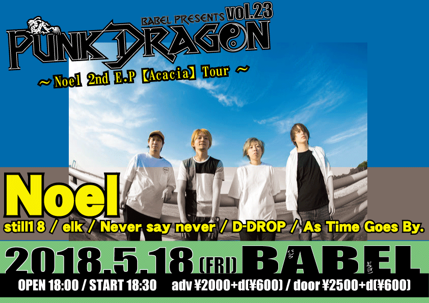 [ BABEL pre PUNK DRAGON vol.23 ~Noel 2nd E.P 【Acacia】Tour~ ]