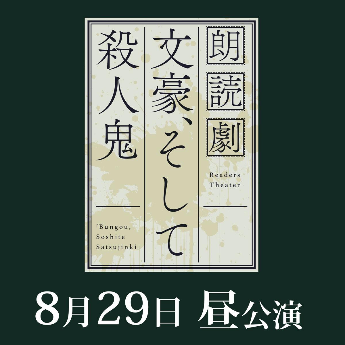 オリジナル朗読劇 『文豪、そして殺人鬼』 8月29日 昼公演