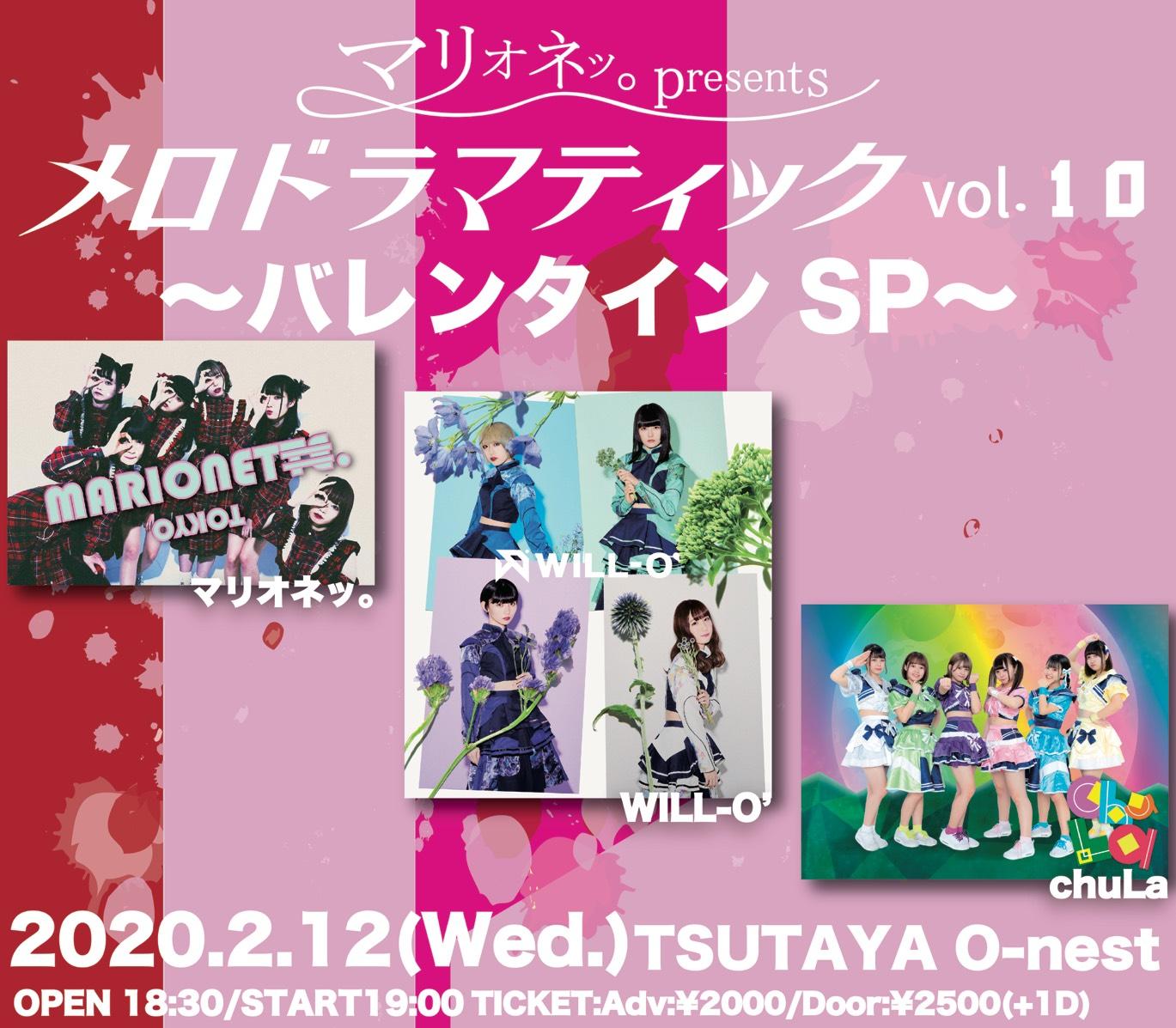 マリオネッ。presents メロドラマティックvol.10〜バレンタインSP〜