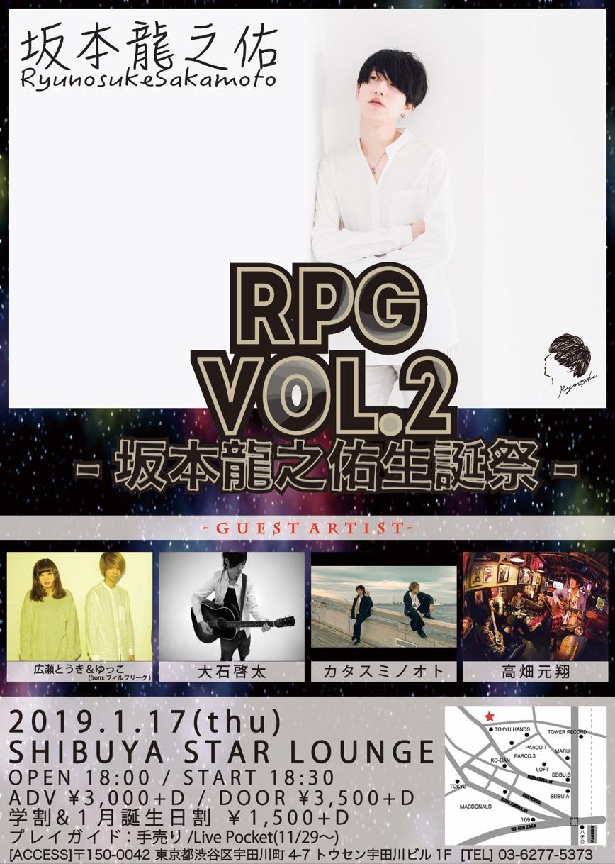 """坂本龍之佑 Presents """"RPG"""" vol.2 〜坂本龍之佑生誕祭!!〜"""