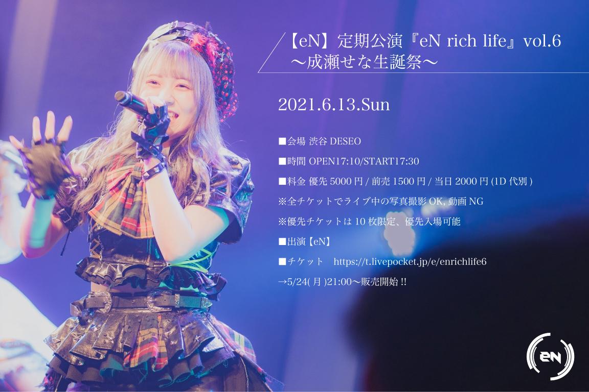 2021/6/13(日) 【eN】定期公演『eN rich life』vol.6