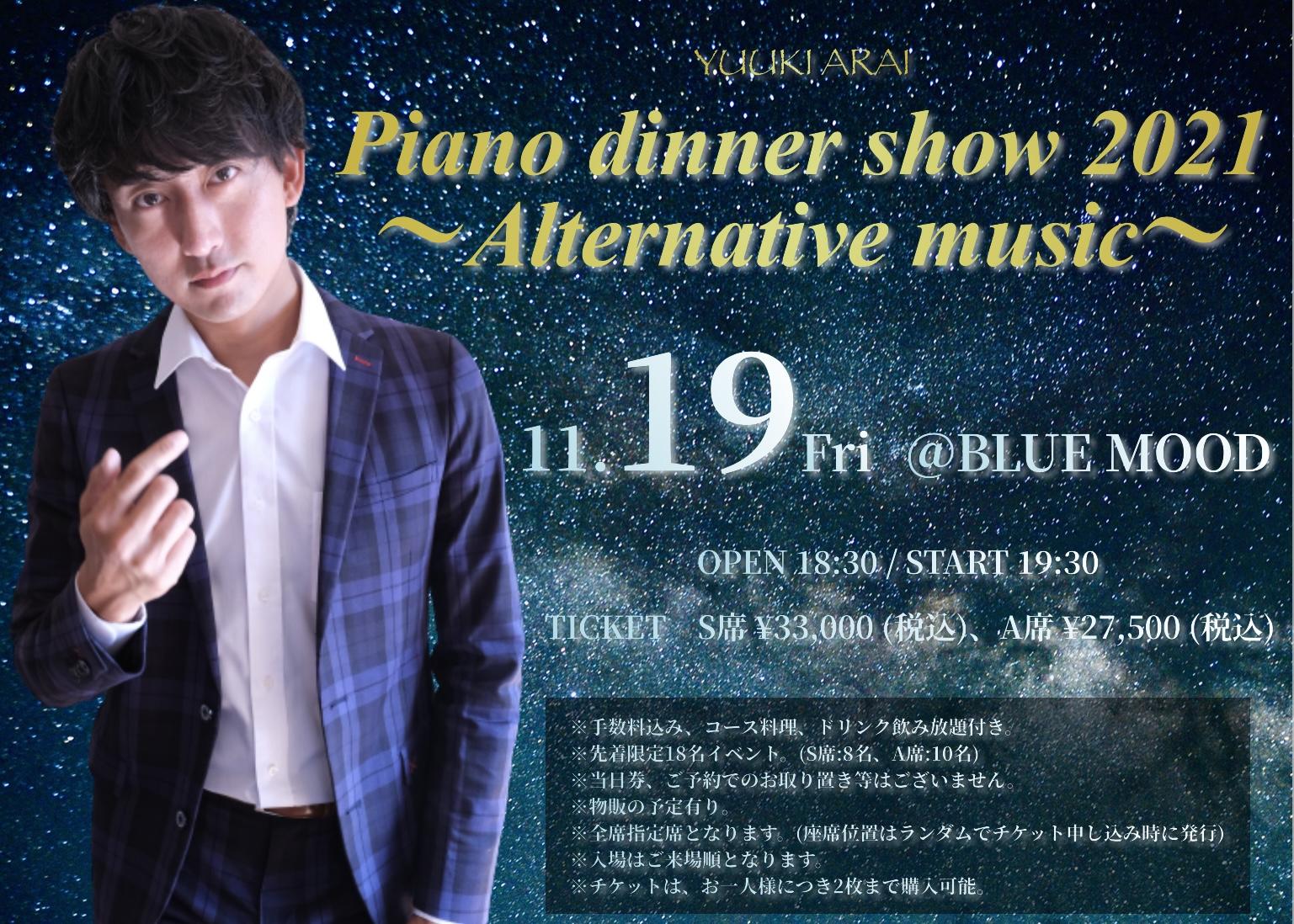 Piano dinner show 2021 〜Alternative music〜 (S席)