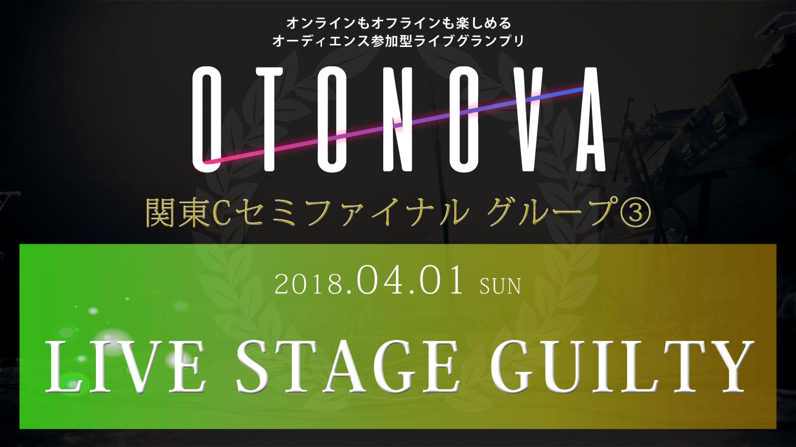OTONOVA2018「関東Cセミファイナル グループ③」