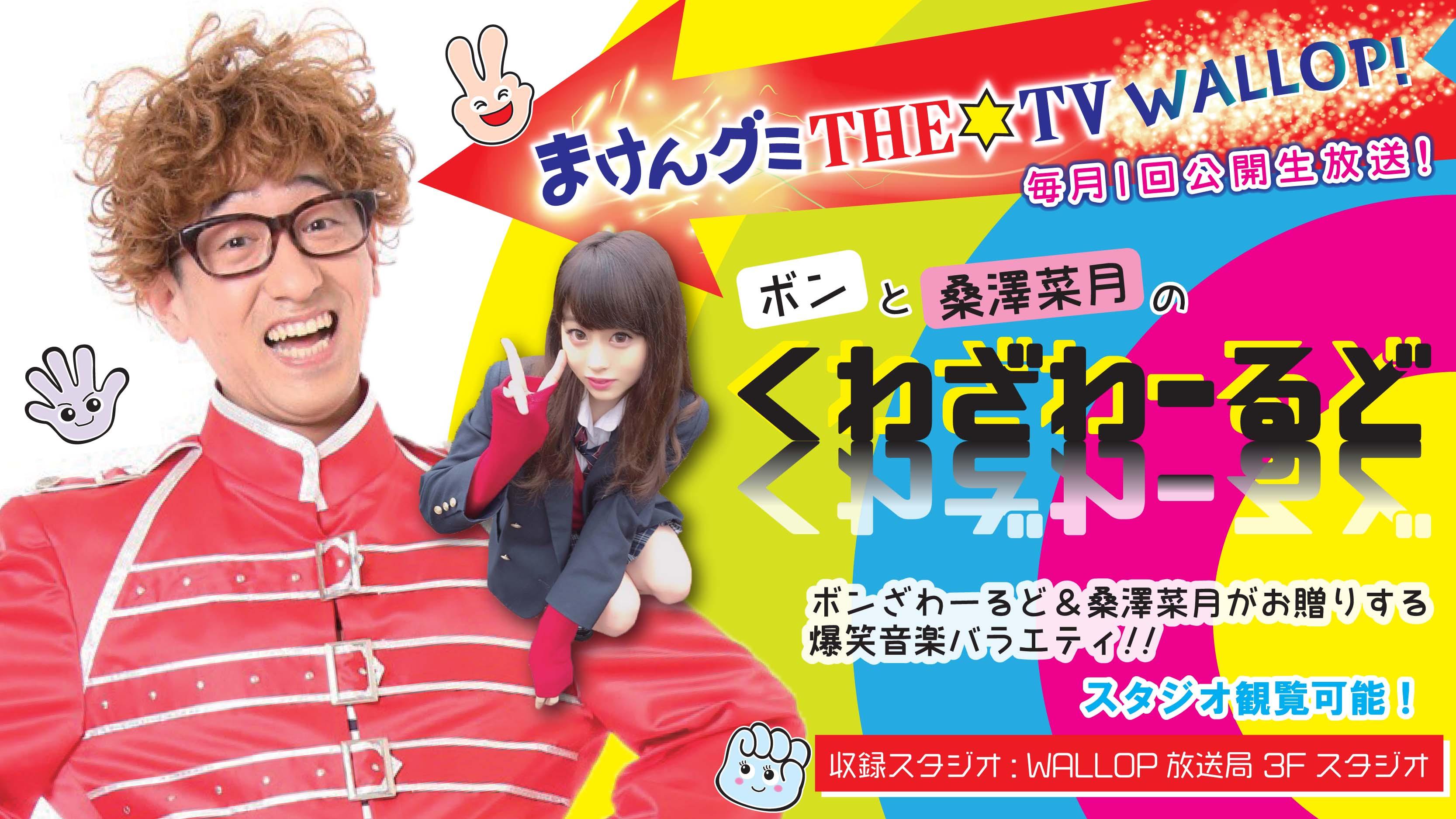 まけんグミTHE☆TV WALLOP ボンと菜月の『くわざわーるど』