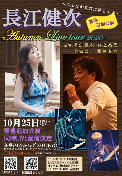 【配信】長江健次AUTUMN LIVE TOUR 2020 緊急追加公演!