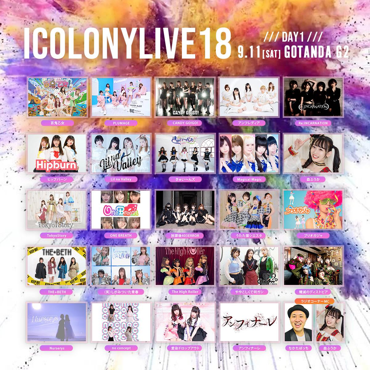 iColony LIVE 18 // DAY1