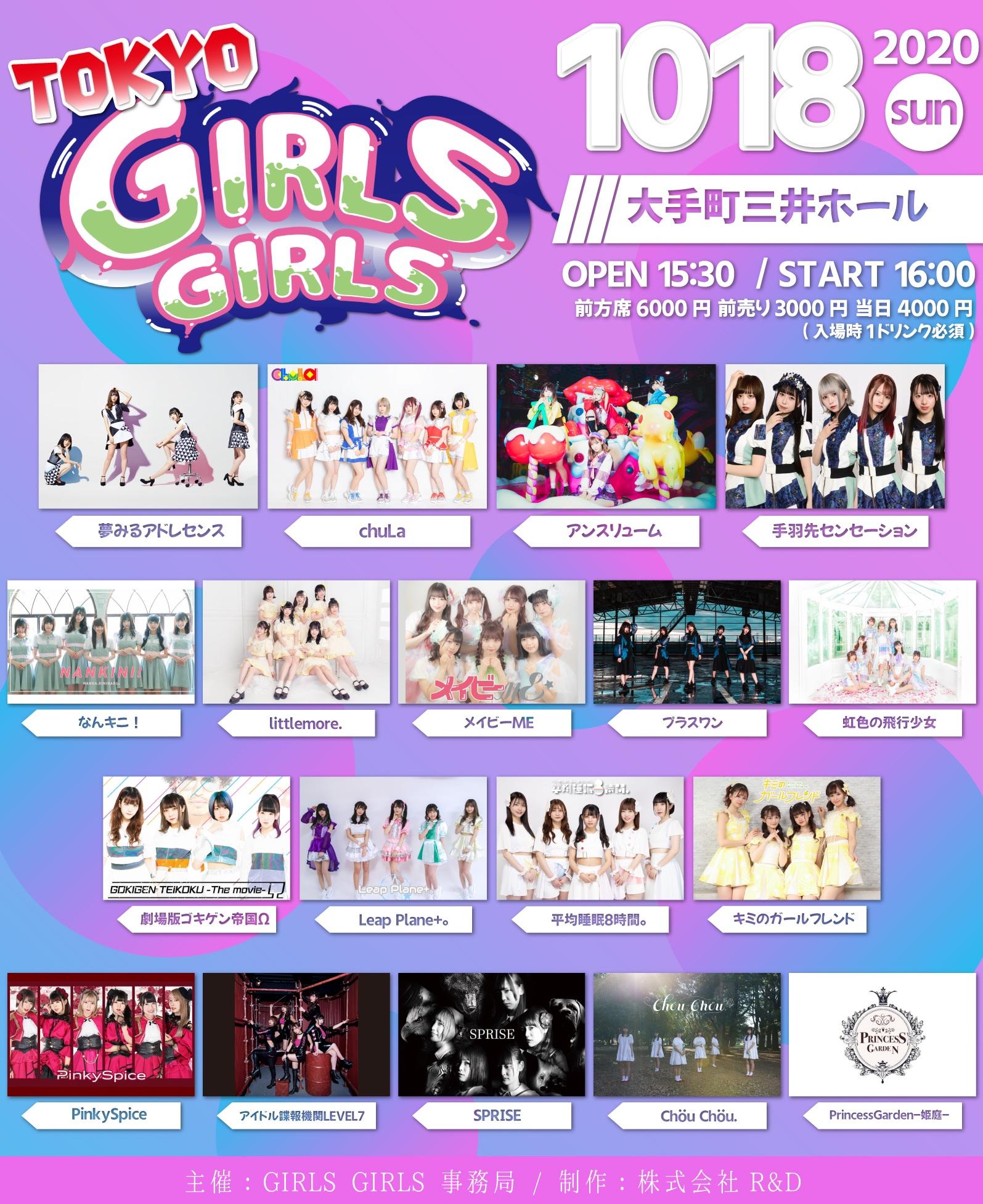 10/18(日) TOKYO GIRLS GIRLS