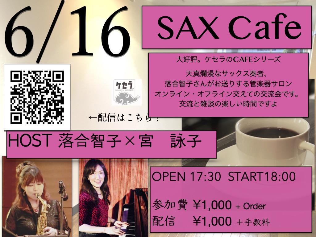 6/16   SAX CAFE (開始時間が早まっております)