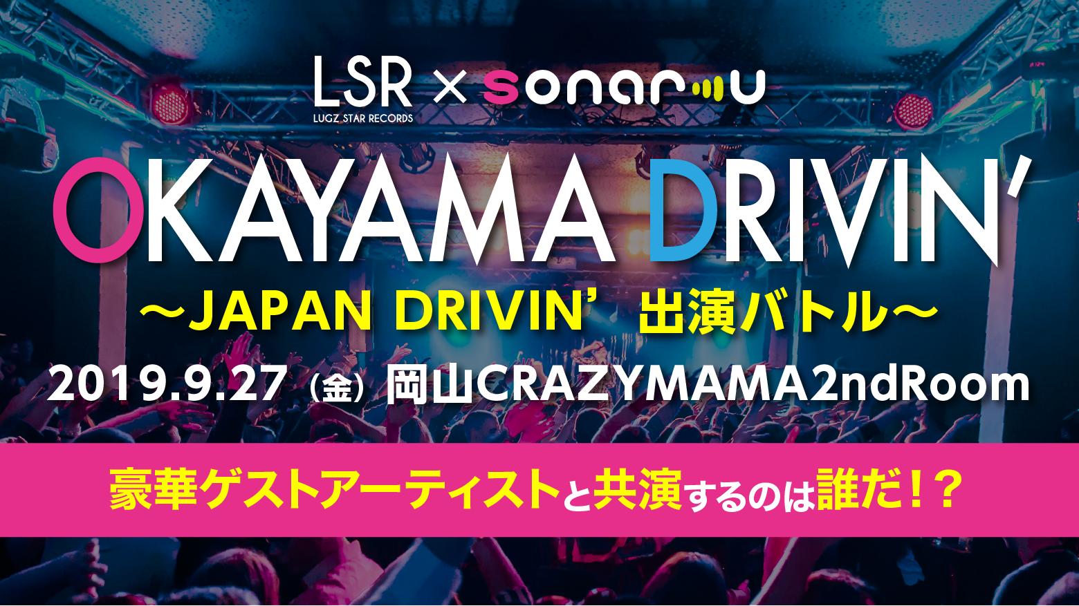 OKAYAMA DRIVIN' ~JAPAN DRIVIN'出演バトル~