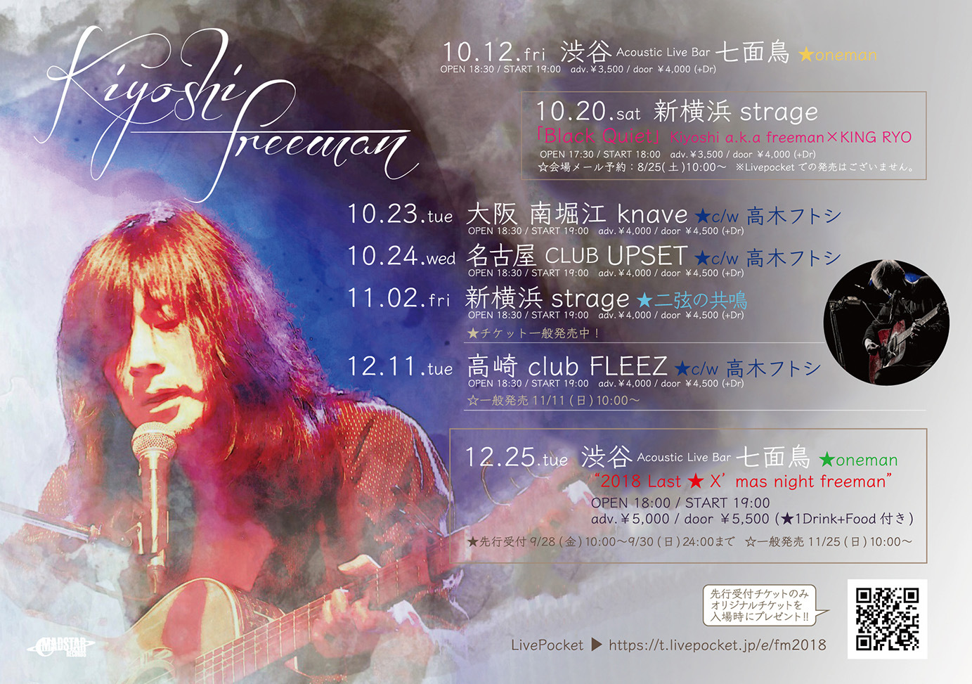 Kiyoshi freeman 12/25 渋谷 七面鳥 チケット
