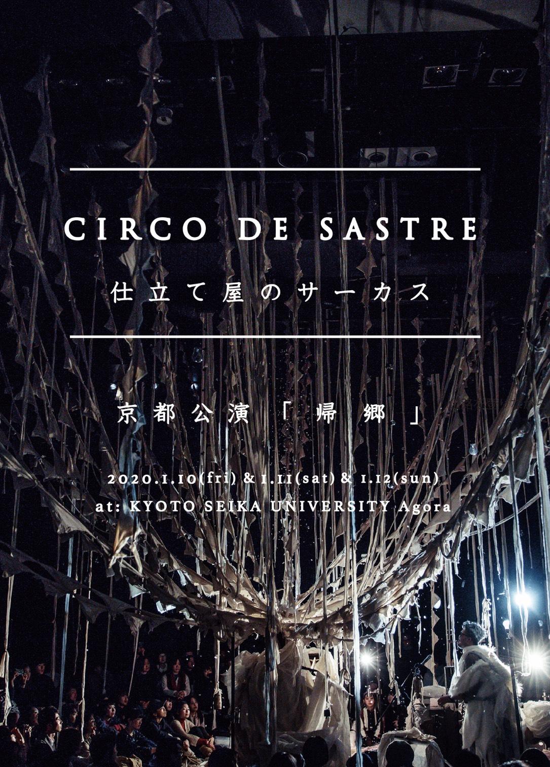 仕立て屋のサーカス京都公演「 帰郷 」