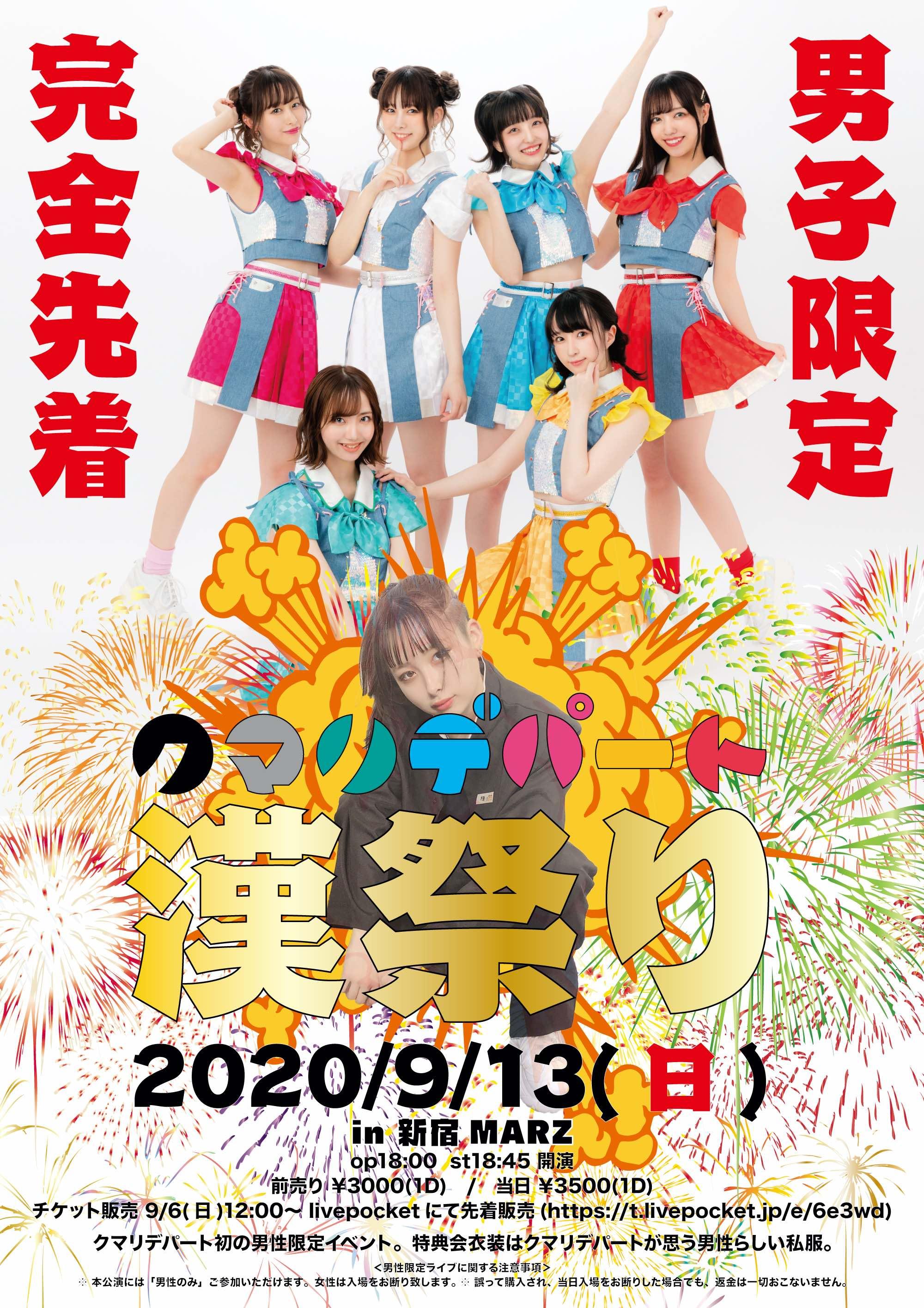 ekoms presents「クマリデパート 漢祭り」