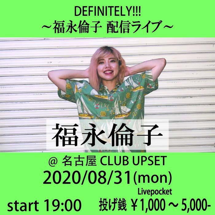 8/31 福永倫子 投げ銭