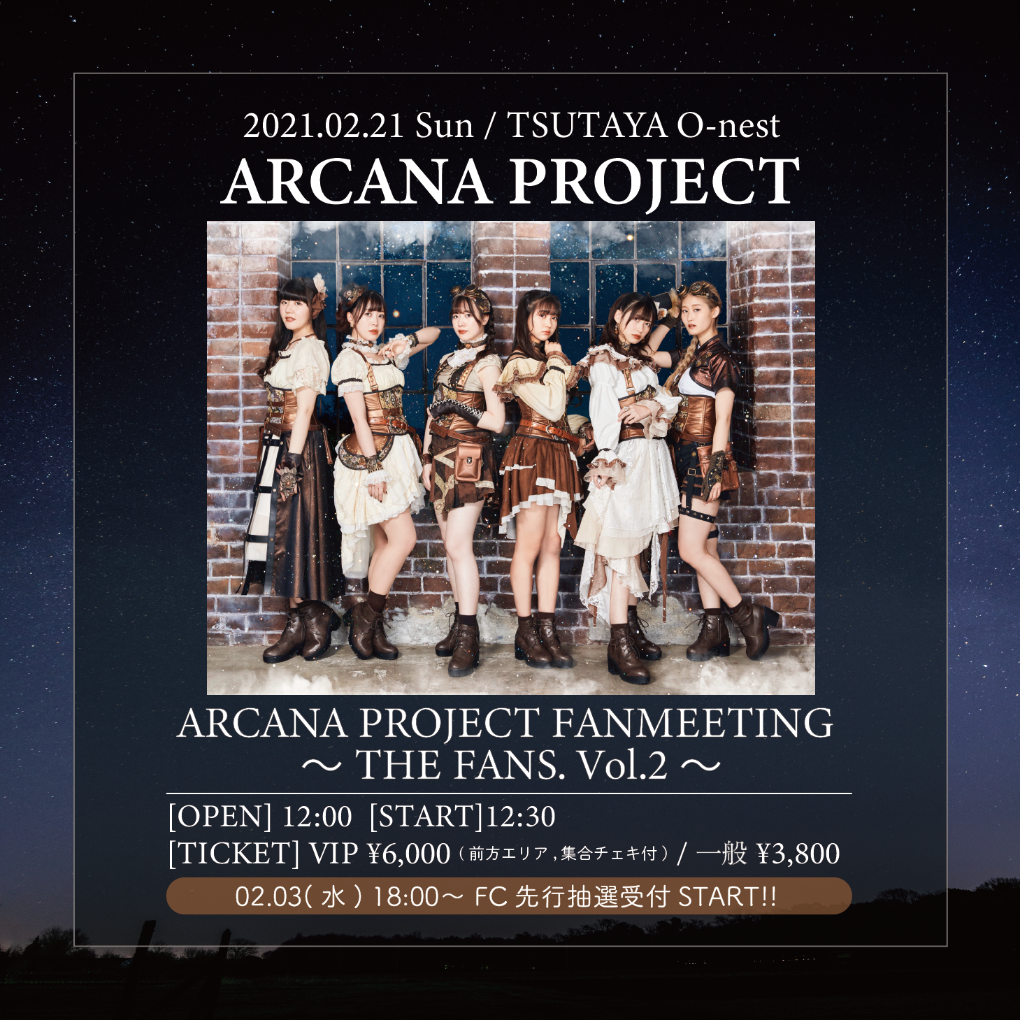 ARCANA PROJECT FANMEETING 〜THE FANS. Vol.2〜