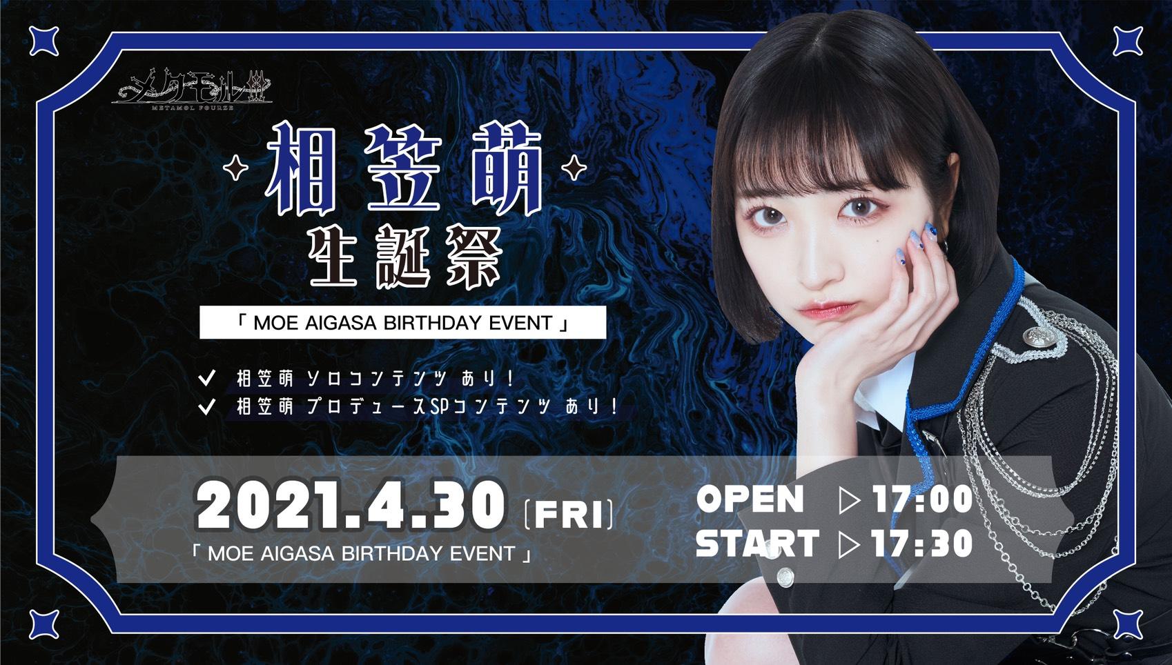 ~Aigasa Moe Birthday Event~