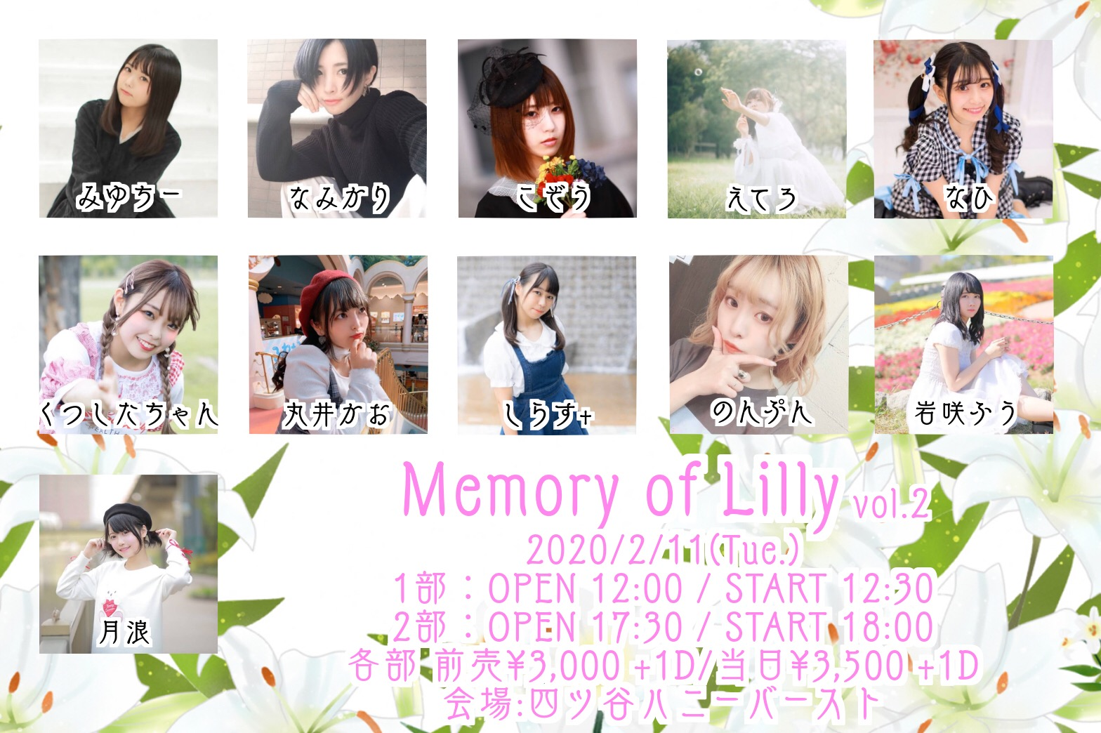 Memory of Lilly vol.2 [1部]