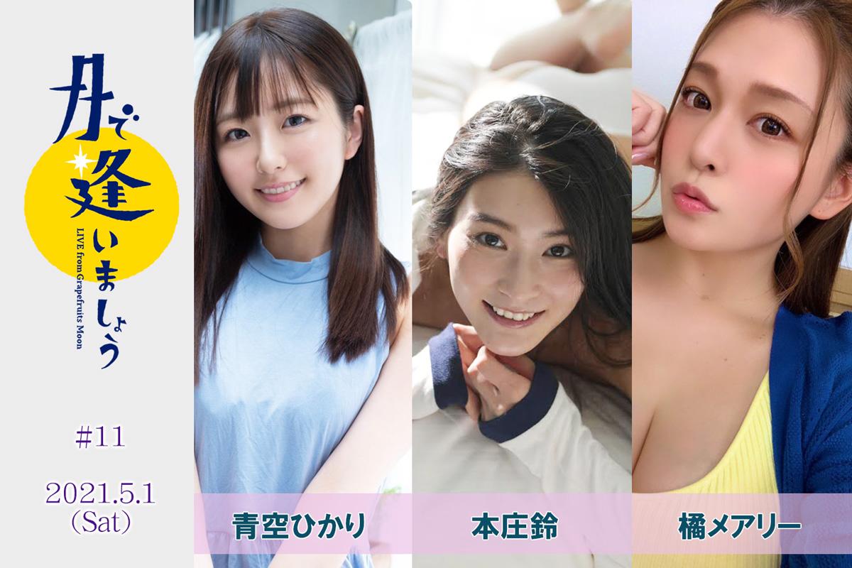 Live from Grapefruit Moon 「月で逢いましょう」 #11 青空ひかり・本庄鈴・橘メアリー