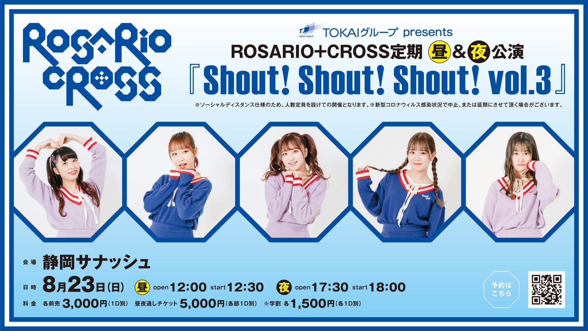 【ROSARIO+CROSS】TOKAIグループpresents「Shout! Shout! Shout! vol.3」昼&夜公演