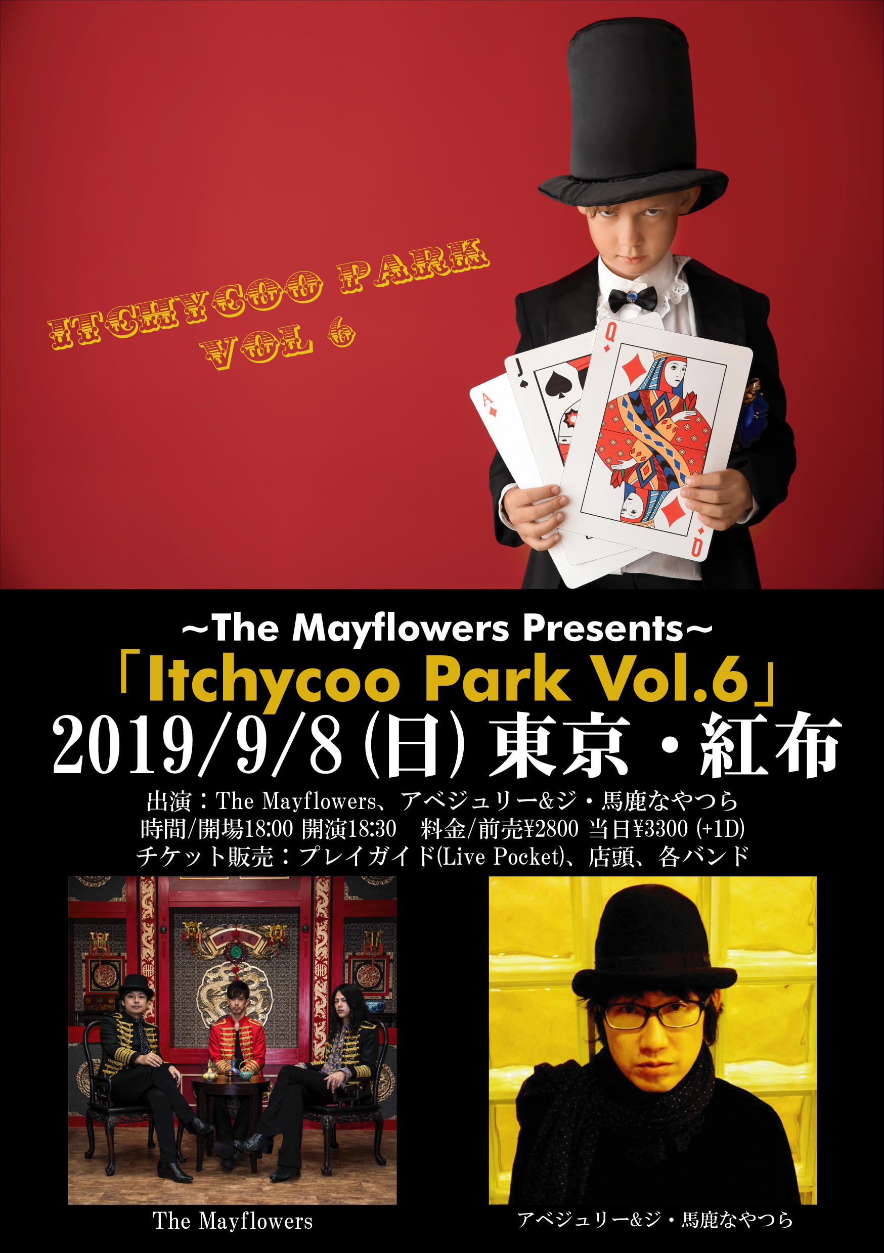 ~The Mayflowers Presents~「Itchycoo Park Vol.6」