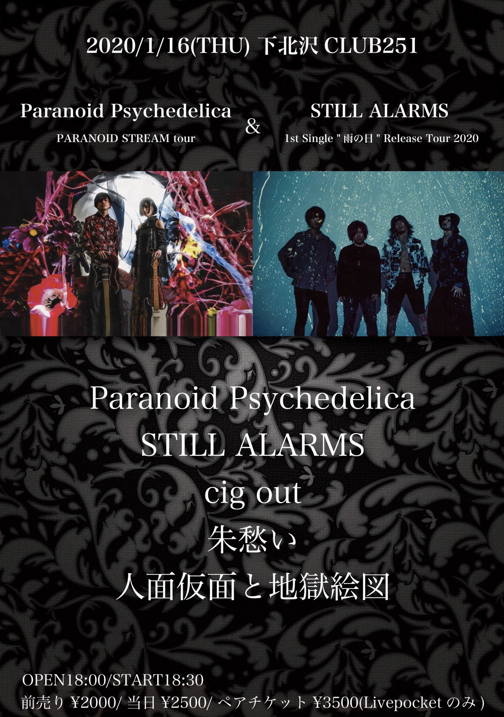 "Paranoid Psychedelica~「PARANOID STREAM tour」~&STILL ALARMS ~1st Single ""雨の日"" Release Tour 2020~"