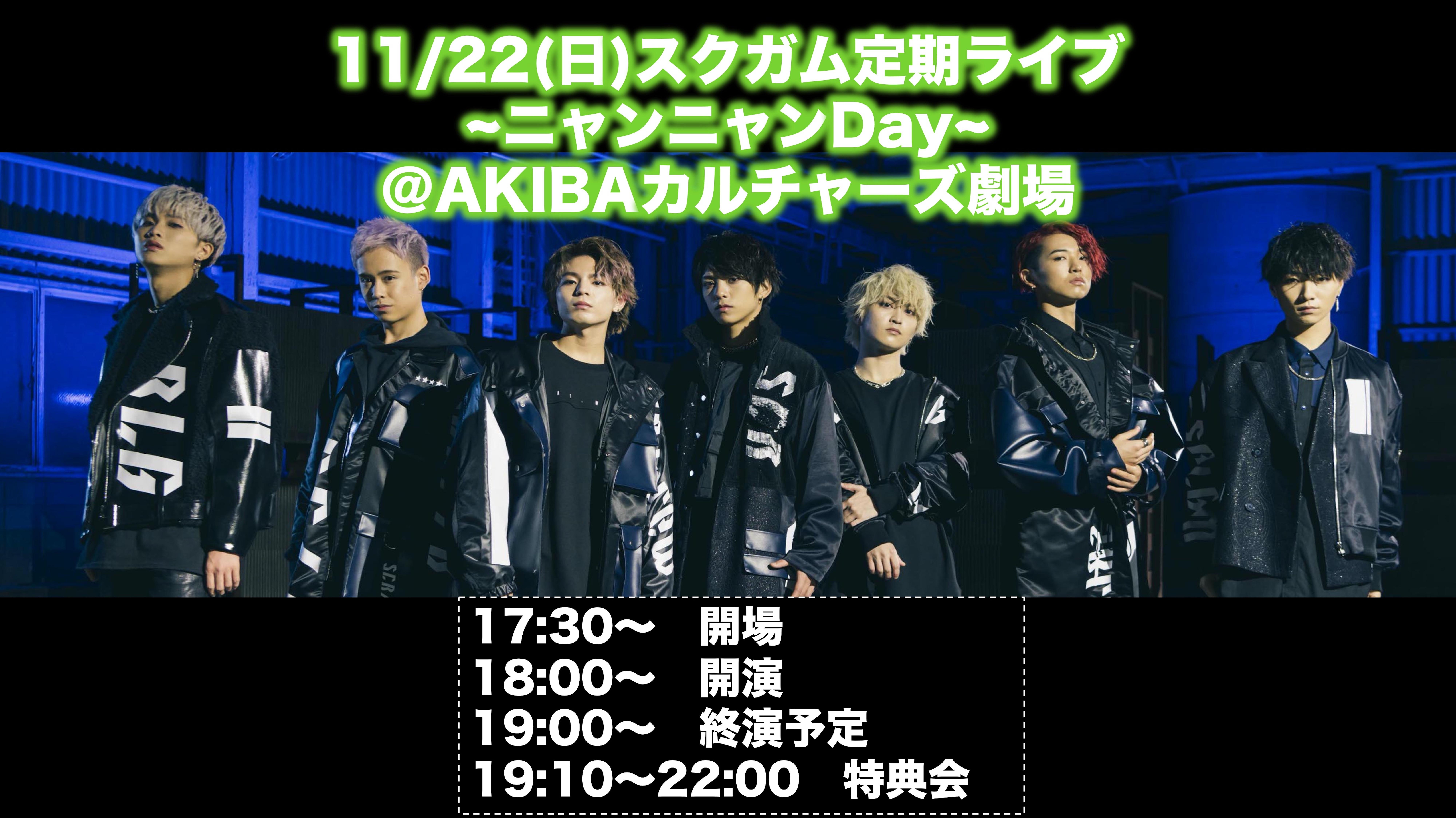 11/22(日)スクガム定期ライブ~ニャンニャンDay~@AKIBAカルチャーズ劇場