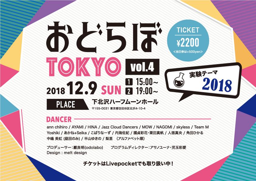 おどらぼ in TOKYO vol.4  実験テーマ「2018」