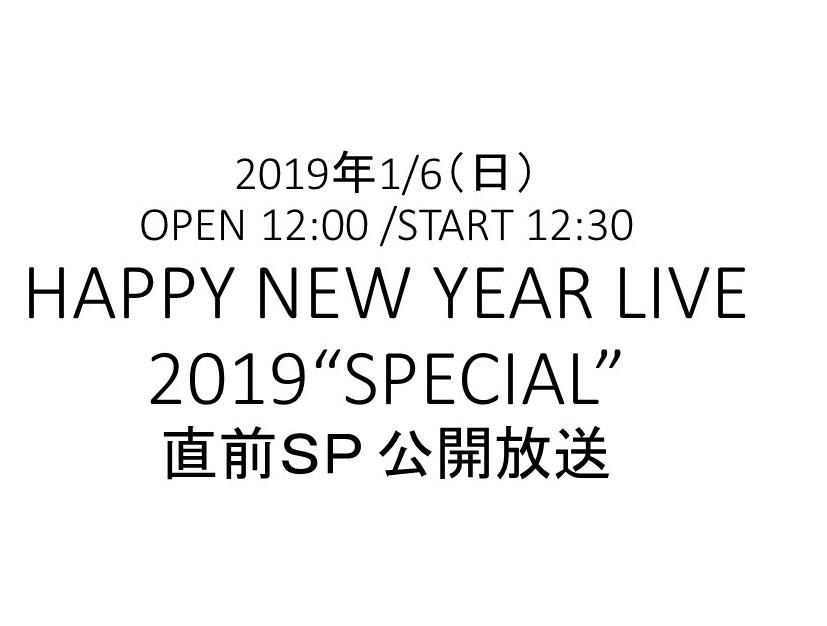 """HAPPY NEW YEAR LIVE 2019""""SPECIAL""""直前SP 公開放送"""