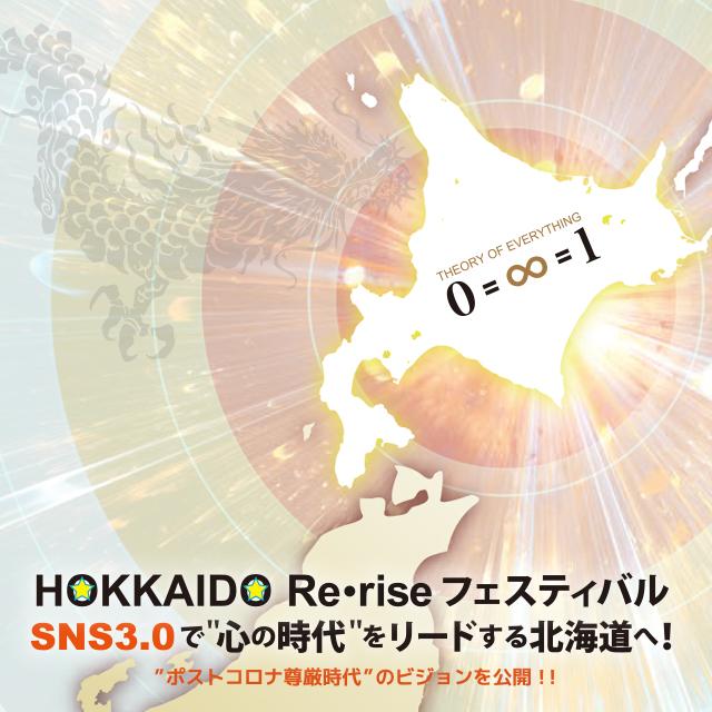 (Re・rise協会賛同者用)【北海道 Re・riseフェスティバル~北海道が生まれ変わる!SNS3.0】