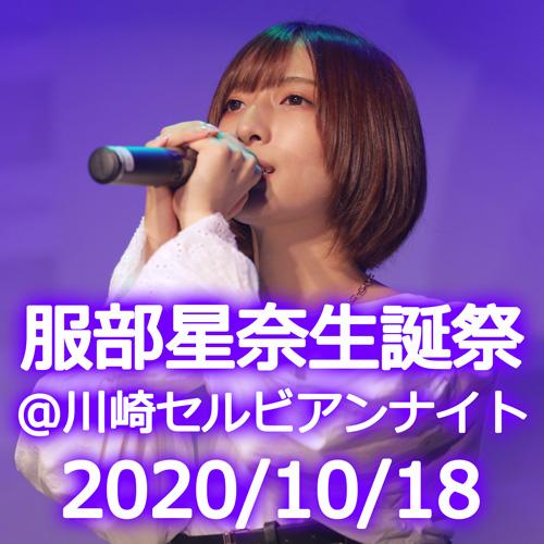 【10/18開催】服部星奈生誕祭2020@川崎セルビアンナイト