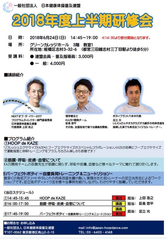日本健康体操普及連盟 上半期研修会2018